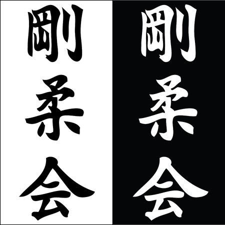 Hieroglyph KARATE Gojukai, Goju Ryu style Stock Photo