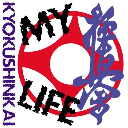 pankration: I love kyokushinkai.martial arts colored emblem, symbol. Karate style. Japan, Korea, Okinawa, China, Brazil, USA.Vector .