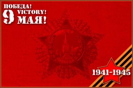 위대한 애국 전쟁에서 승리의 날에 빈티지 배경 차 세계 대전 9 1945년 5월