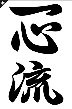 KARATE Issin Ryu MARTIAL ARTS HIEROGLIPH  Vector