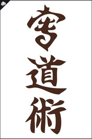 ju jutsu: kai do jitsu karate MARTIAL ARTS HIEROGLIPH  Illustration