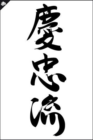 ju jutsu: Keichu Ryu SHINJIN KARATE MARTIAL ARTS HIEROGLIPH