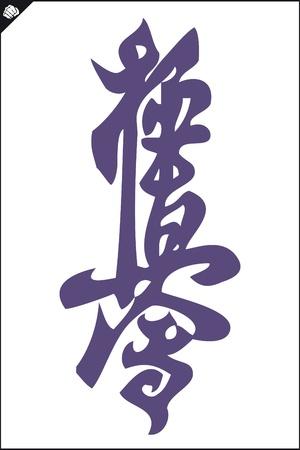kyokushinkai: KARATE kyokushinkai MARTIAL ARTS HIEROGLIPH