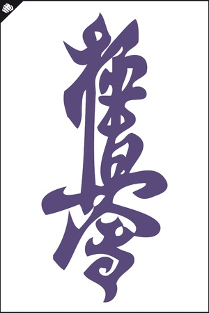 dan: KARATE kyokushinkai MARTIAL ARTS HIEROGLIPH