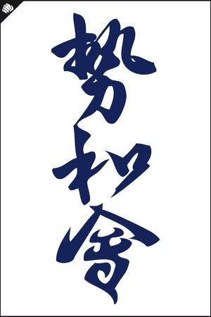 kudo: SEIWAKAI karate MARTIAL ARTS HIEROGLIPH