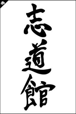 ju jutsu: shidokan karate MARTIAL ARTS HIEROGLIPH