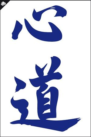 kyokushinkai: SHINDO MARTIAL ARTS HIEROGLIPH