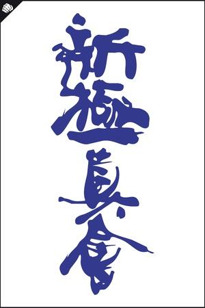 ju jutsu: KARATE shinkyokushinkai MARTIAL ARTS HIEROGLIPH  Illustration
