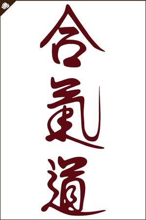 dojo: aikido Illustration