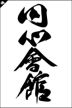 kudo: enshin karate