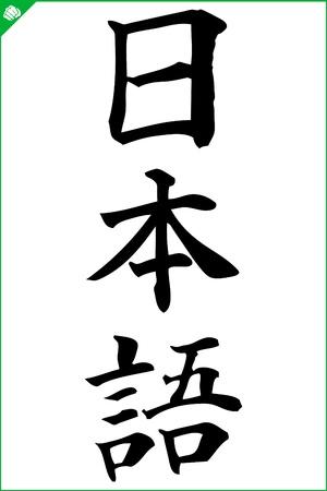 japanese script: -Nihongo  Japanese  in Japanese script