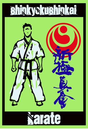 oyama: Martial arts-KARATE fighter in dogi, kimono. EPS Illustration