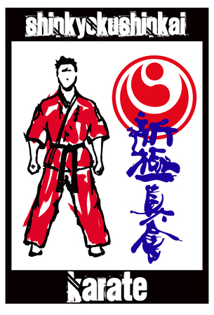 oyama: Martial arts. Karate fighters silquette high kick.