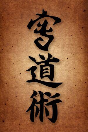 Martial arts. Karate style hieroglyph on grange, vintage texture papper.