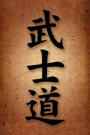 Martial arts. Karate style hieroglyph on grunge, vintage texture papper. Stock Photo