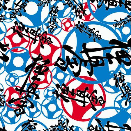 Seamless Texture Pattern. Hierogliph Kyokushinkai karate. Martial art creative colored simbol design. Vector, EPS. 矢量图像