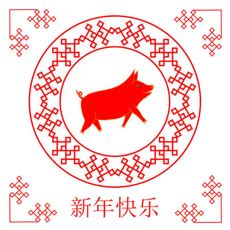 Happy Chinese New Year 2019 year of the pig greeting card Ilustração