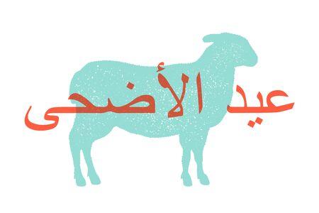 Kurban Bayrami. Lamb, sheep. Concept design of farm animals - Lamb or Sheep side view profile. Isolated silhouette lamb or sheep, text on Arabic, Islamic holiday. Vector Illustration Ilustracja