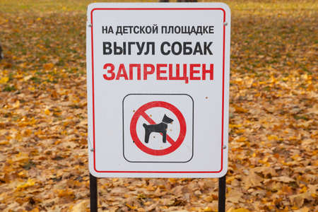 children play area: Sign in the park in Russian: No dogs in children play area