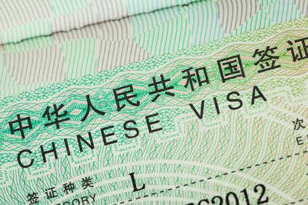 passport stamp: Passport stamp visa for travel concept background, Chinese Stock Photo