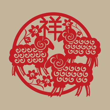 """carnero: Una ilustración del recorte de papel china de """"3 carneros traer la felicidad"""", un patrón de diseño auspicioso popular para bendecir a la gente tener un buen comienzo del año nuevo. Vectores"""