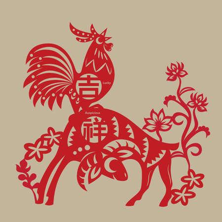 """중국에서는 닭 및 램이 때문에 암시 적 의미의 행운의 상징으로 간주됩니다. 은 """"닭""""는 중국어로 """"행운""""와 같은 발음을 보유하고 있습니 일러스트"""