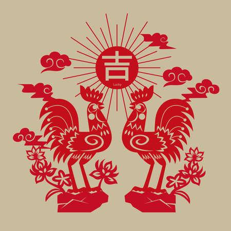 중국어 수탉 경사스러운 종이 컷 패턴입니다. 한자는 Luckiness을 의미