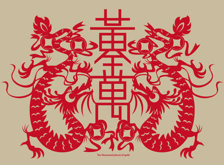paper art: Chinese paper-cutting twins dragons with a Chinese charm inscription - ten thousand pieces of gold. It means wish people prosperity and wealth. Illustration
