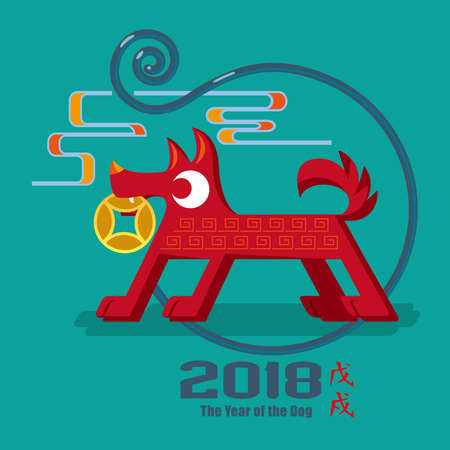 year of the dog: Graphic icon of Chinese Year of the Dog 2018