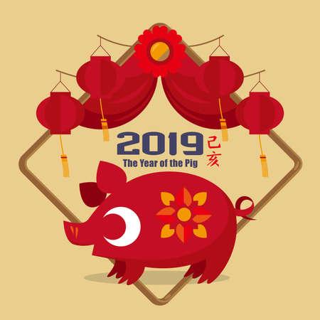 Grafico icona dell'anno cinese del maiale 2019 Archivio Fotografico - 67433509