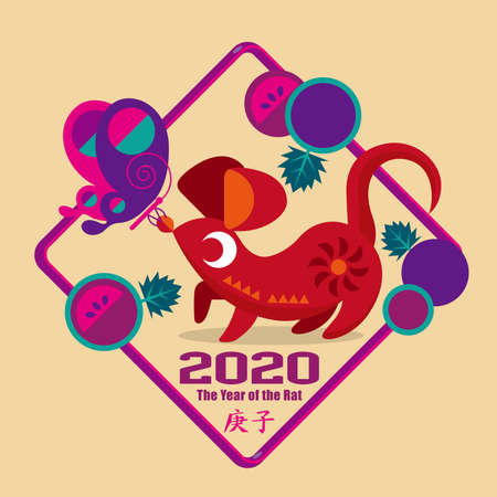 Graphic icon of Chinese year of the Rat 2020 Illustration