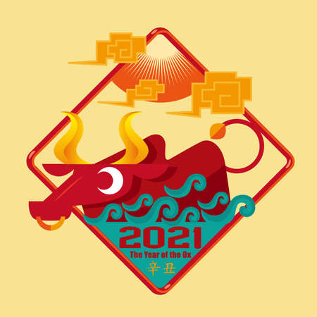auspicious: Graphic icon of Chinese year of the Ox 2021