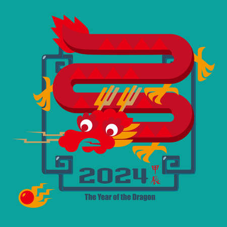 propitious: Graphic icon of Chinese year of the Dragon 2024