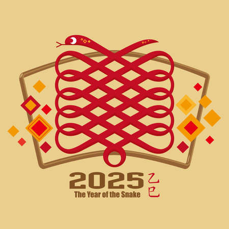 snake year: Graphic icon of Chinese year of the Snake 2025