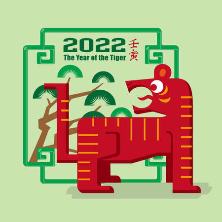 year of the tiger: Graphic icon of Chinese year of the Tiger 2022