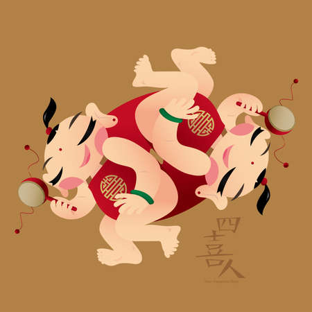 An old Chinese image: Four Happiness Boys (An image of two boys joined in a clever way to give the illusion that there are four boys)