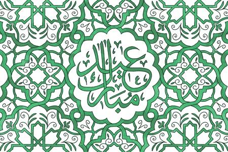 alhambra: Greeting card template: hand drawn arabesque pattern with Arabic calligraphy (Eid Mubarak) Illustration