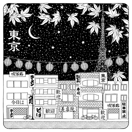 japanese maple: Night sky over Tokyo - artistic black & white illustration of houses, Japanese maple leaves and street signs Illustration