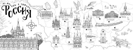 Hand drawn black and white ink map of Russia, from Moscow to Tyumen, with important sights, churches and mosques and descriptions in Cyrillic letters