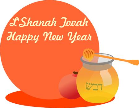 Jar of honey and pomegranate for Rosh Hashanah.