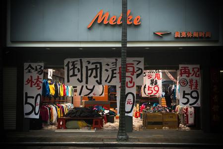 17 Zhongshan Guangdong China-Mar; 2016: tienda cuelga con 'zapatos de 59' y 'capa de 50' y 'cerrar sale'in Zhongshan, Guangdong, tiendas China.Many cierre debido a la recesión global y el impacto de las compras en línea .