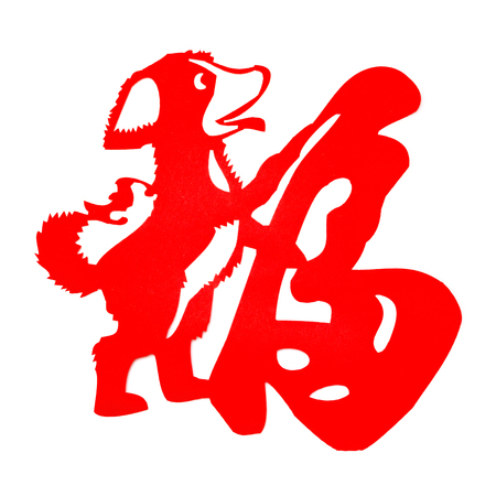 red flat paper-cut on white as a Chinese character of fortune concept of Chinese New Year of the Dog 2018