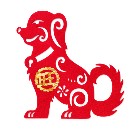 non-woven fabric dog as a symbol of Chinese New Year of the Dog 2018 the Chinese means prosperous Stock Photo