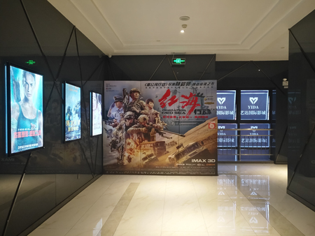 Zhongshan,China-March 8,2018:posters of the recent movies,the middle one is Operation Red Sea which brings more than 490 millions of US dollars Box-office already and its still growing,Dante Lam is the director. Editorial