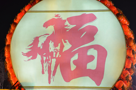 ideograph: This is a big drum which is drawn an horse and Chinese ideograph blessing for celebrating the Horse year Spring Festival  in 2014 in China   Stock Photo