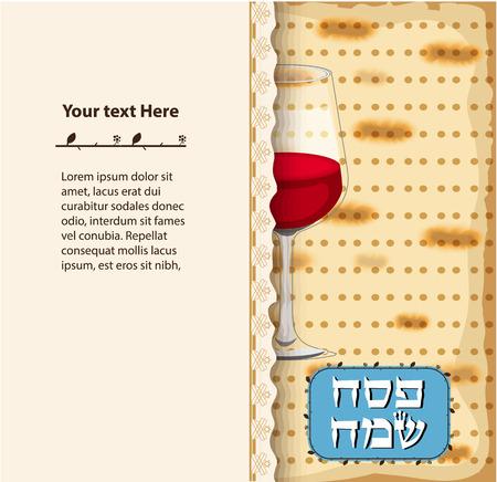 matzo: Funny Happy Jewish Passover greeting card. Vector illustration eps 10