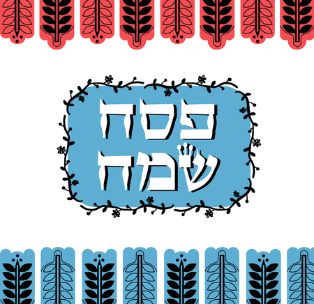 seyder: Modern vector illustration for Jewish Passover holiday celebration