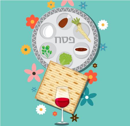 santa cena: la cena de la Pascua, Seder de Pesaj. fondo con placa de pascua y comida tradicional