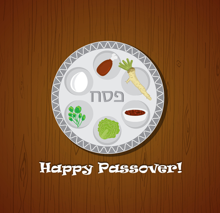 seder plate: Passover dinner , seder pesach. table with passover plate and traditional food Illustration