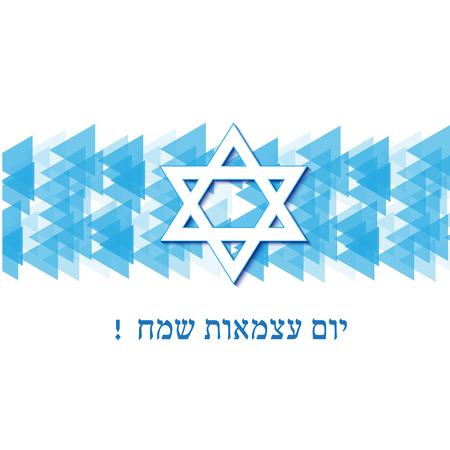 이스라엘 독립 기념일 디자인 일러스트 레이 션. eps 10